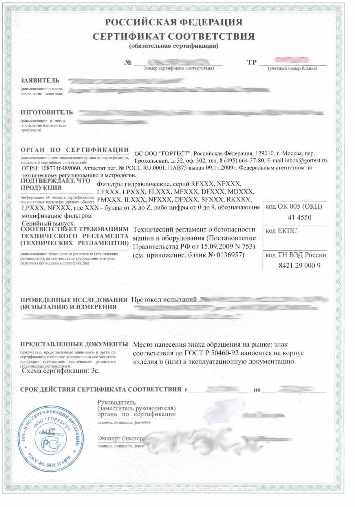 Сертификат соответствия на технический регламент.