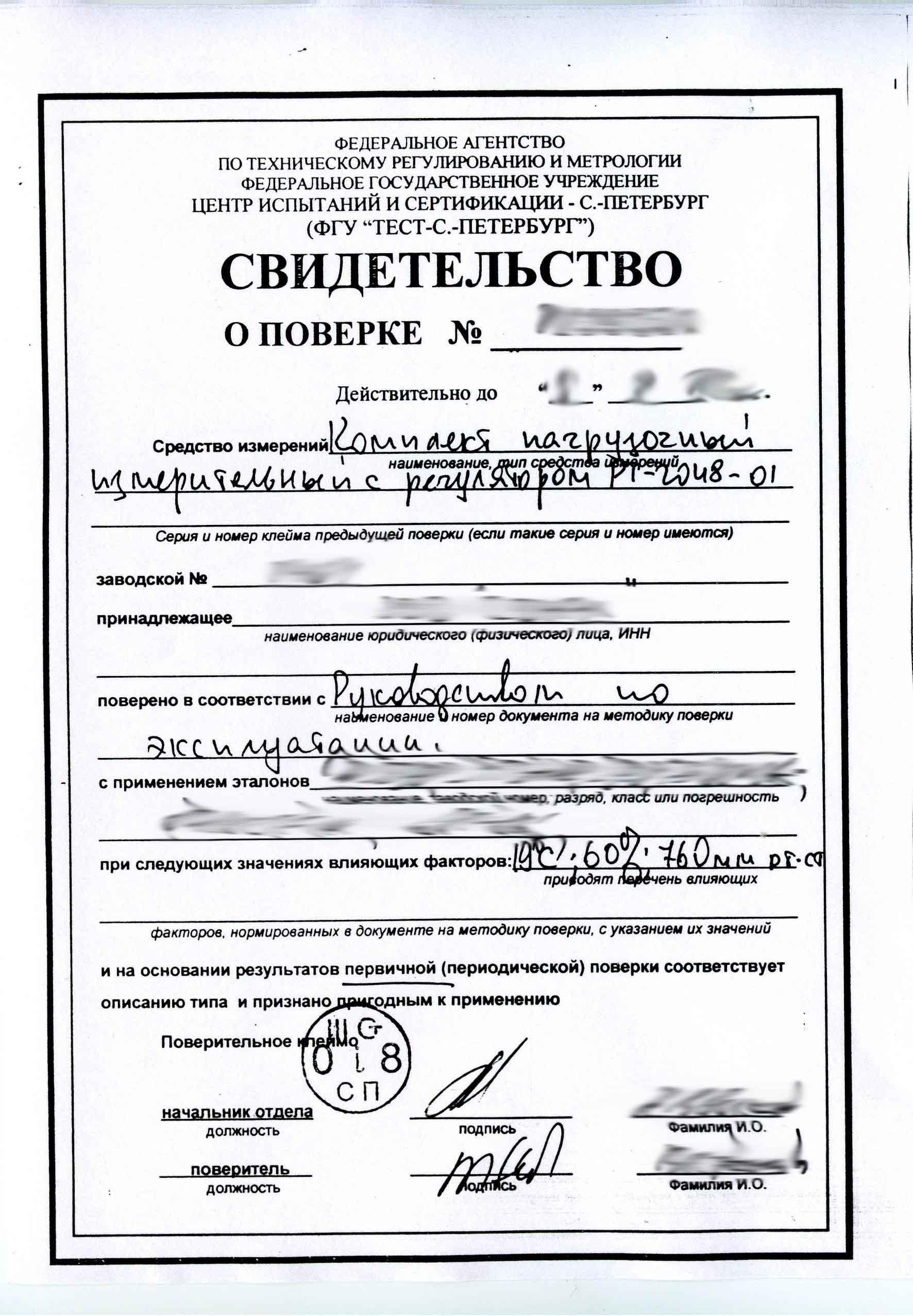 Сертификация средств измерения импортных обязательная сертификация коптильного производства